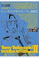 トニーたけざきのガンダム漫画II (角川コミックス・エース) Kindle版