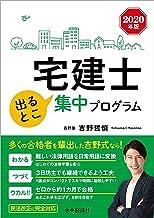 表紙: 宅建士 出るとこ集中プログラム〈2020年版〉 | 吉野哲慎