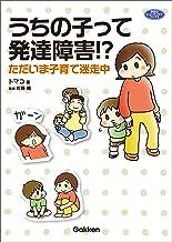 表紙: うちの子って発達障害!? ただいま子育て迷走中 (ヒューマンケアブックス) | トマコ