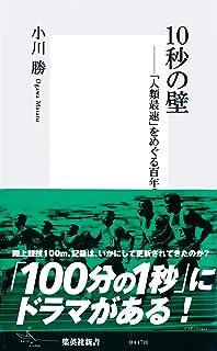 10秒の壁――「人類最速」をめぐる百年の物語 (集英社新書)