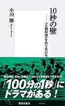 表紙: 10秒の壁――「人類最速」をめぐる百年の物語 (集英社新書) | 小川勝