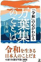 表紙: 「令和」の心がわかる万葉集のことば (幻冬舎単行本) | 上野誠