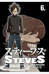 スティーブズ 6 (コルク) Kindle版