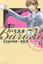 表紙: バリスタ 6巻 (芳文社コミックス) | むろなが供未