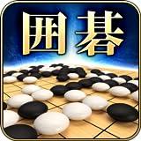 最強の囲碁 DeepLearning