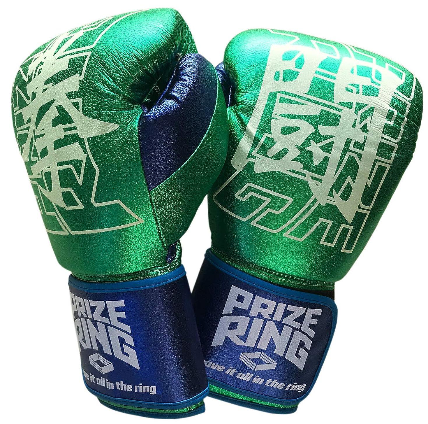 無臭対立敬意【PRIZE RING/プライズリング】ボクシンググローブ 本牛革製 《アウトレット品》メタリックグリーン/ブルー 14オンス (14)