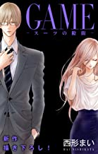 表紙: Love Jossie GAME~スーツの隙間~ story18 | 西形まい