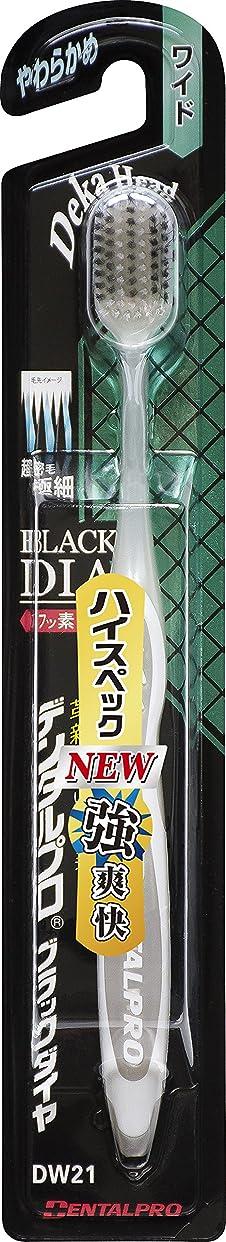 最後にサポート途方もないデンタルプロ ブラックダイヤ 超極細毛 ワイド やわらかめ