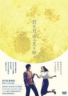 【Amazon.co.jp限定】君は月夜に光り輝く DVD豪華版(オリジナルクリアしおり付き)