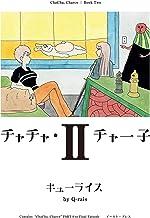 表紙: チャチャ・チャー子 2 (CUE COMICS)   キューライス