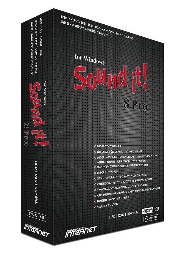 軽食戸惑う拡散するSound it! 8 Pro for Windows