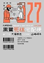 表紙: 黒鷺死体宅配便(27) (角川コミックス・エース) | 山崎 峰水