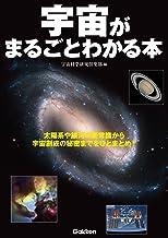 表紙: 宇宙がまるごとわかる本 | 宇宙科学研究倶楽部