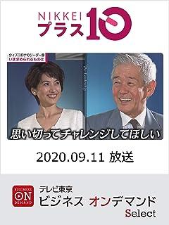 日経プラス10 9月11日放送