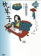 表紙: 枕草子 21世紀版少年少女古典文学館 (21世紀版・少年少女日本文学館)   大庭みな子
