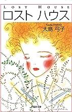表紙: ロスト ハウス (白泉社文庫) | 大島弓子