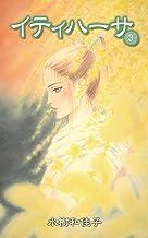 表紙: イティハーサ(3)   水樹 和佳子