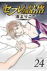 セフレの品格-プライド- : 24 (ジュールコミックス) Kindle版