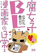 表紙: シカとして~腐女子BL漫画家の日常~【電子限定版】 2巻 (花音コミックス)   藤河るり