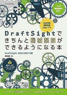 DraftSightできちんと機械製図ができるようになる本 (DraftSight 2018/2017対応)