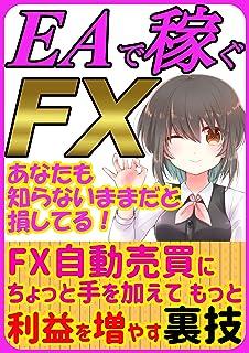 EAで稼ぐFX あなたも知らないままだと損してる!: FX自動売買にちょっと手を加えてもっと利益を増やす裏技