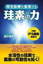 表紙: 再生医療を変革する珪素の力 | 細井睦敬