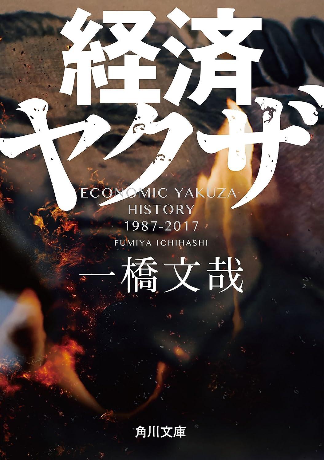 ワイヤー歴史奪う経済ヤクザ (角川文庫)