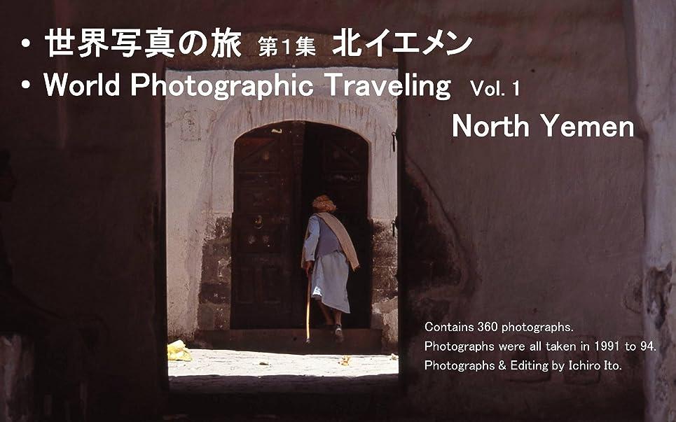 絶滅した野望不定世界写真の旅 第1集 北イエメン
