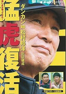 猛虎復活 ホームラン2003年9月号増刊 ダンカンvs松村邦洋対談構成 (モームラン)