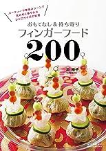 表紙: おもてなし&持ち寄りフィンガーフード200:パーティーや家呑みシーンで気の利く華やかなひと口サイズの料理 | 浜 裕子