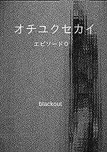 fallen world (Japanese Edition)