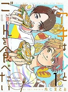 アキはハルとごはんを食べたい 【連載版】1 (まんがライフ女子部)