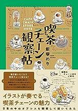 表紙: 喫茶チェーン観察帖 | 飯塚 めり