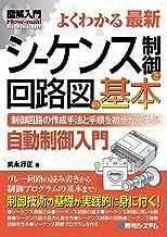 表紙: 図解入門 よくわかる最新 シーケンス制御と回路図の基本 | 武永行正