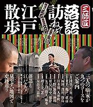 表紙: 三師匠落語訪ねて江戸散歩 | 飯田達哉