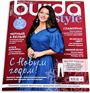 12/2020 Burda Style Magazine Sewing Patterns Templates in Russian Language Fashion Dress Skirt Blouse Pants Coat 34-44 Siz...