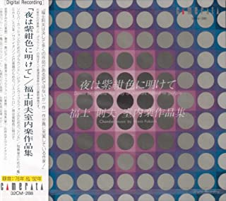 夜は紫紺色に明けて/福士則夫室内音楽作品集