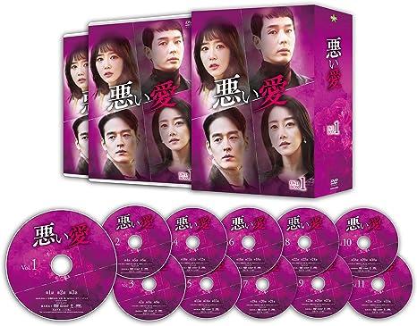 [DVD]悪い愛 DVD-BOX1