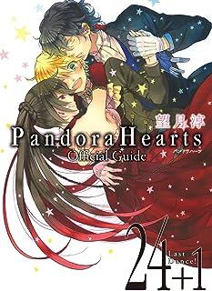 PandoraHearts Official Guide 24+1 Last Dance! (Gファンタジーコミックス)