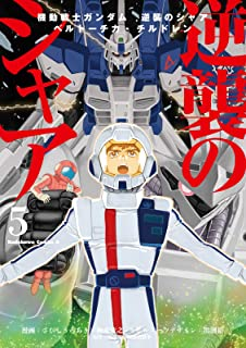 機動戦士ガンダム 逆襲のシャア ベルトーチカ・チルドレン(5) (角川コミックス・エース)