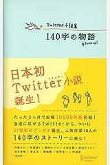 Twitter小説集 140字の物語 Kindle版