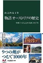 表紙: 物語 オーストリアの歴史 中欧「いにしえの大国」の千年 (中公新書) | 山之内克子