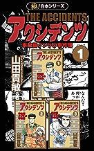 表紙: 【極!合本シリーズ】アクシデンツ 事故調クジラの事件簿1巻   山田貴敏