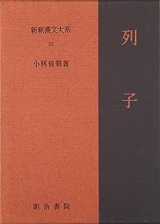 新釈漢文大系〈22〉列子