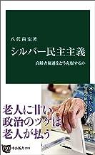 表紙: シルバー民主主義 高齢者優遇をどう克服するか (中公新書) | 八代尚宏