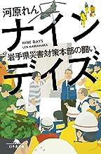 表紙: ナインデイズ 岩手県災害対策本部の闘い   河原れん