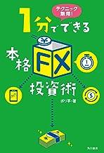 表紙: テクニック無用! 1分でできる本格「FX」投資術 (角川書店単行本) | ボリ平