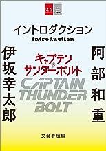 表紙: イントロダクション『キャプテンサンダーボルト』 (文春e-Books) | 伊坂 幸太郎