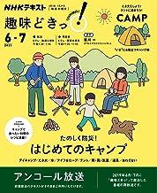 表紙: NHK 趣味どきっ!(水曜) たのしく防災! はじめてのキャンプ 2020年 6月~7月 [雑誌] (NHKテキスト) | NHK出版 日本放送協会