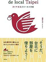 表紙: 月イチ台北どローカル日記 (集英社ビジネス書) | 森井ユカ